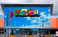 МЕГА Екатеринбург